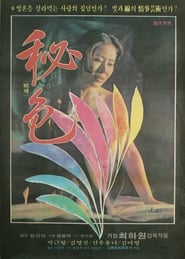 비색 1979
