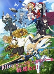 Operation Han-Gyaku-Sei Million Arthur (2018)
