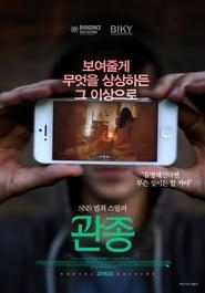 Social Suicide (2015)