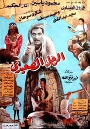 الرجل الصعيدي 1987
