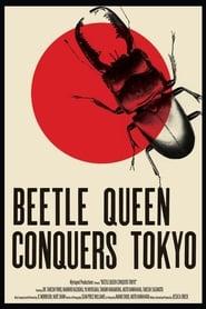 Beetle Queen Conquers Tokyo (2009)
