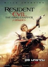 ดูหนัง Resident Evil 6: The Final Chapter (2016) อวสานผีชีวะ