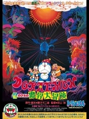 Doraemon: Nobita's Great Adventure Into the Underworld (1984) DvDRip 480p & 720p | GDRive