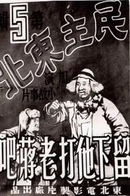 民主东北-留下他打老蒋吧 1948