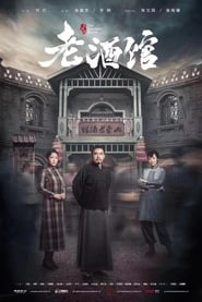 The Legendary Tavern (2019)