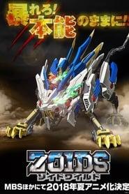 Zoids Wild: Temporada 1