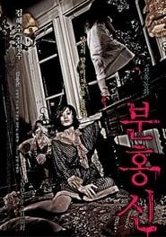 분홍신 (2005)