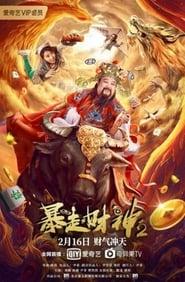 Runaway God of Wealth 2 (2021)