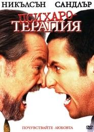 Психаротерапия (2003)