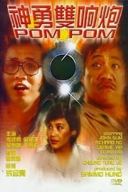 Zeugenschutzprogramm - Pom Pom