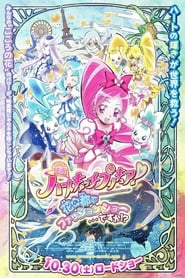 Heartcatch Precure! Movie: Fashion Show in The City of Flowers!?