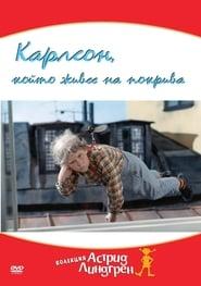 Карлсон, който живее на покрива (1974)