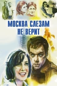 Regarder Moscou ne croit pas aux larmes