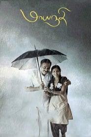 Maayanadhi (Tamil)