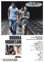 Buddha Mountain 2010