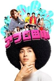 Nonton Afuro Tanaka (2012) Film Subtitle Indonesia Streaming Movie Download