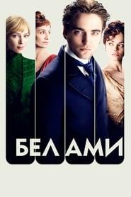 Бел Ами (2012)
