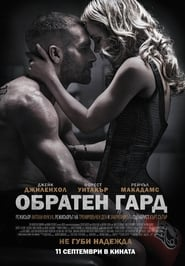 Обратен гард (2015)