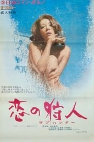 Love Hunter (1972)