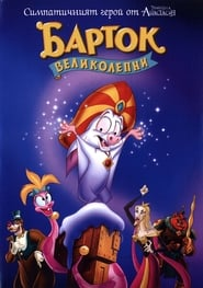 Барток Великолепни (1999)