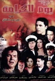 فيلم Youm El-Karama مترجم