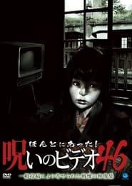 ほんとにあった!呪いのビデオ46 movie