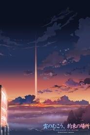 מעבר לעננים, המקום המובטח / 雲のむこう、約束の場所 לצפייה ישירה