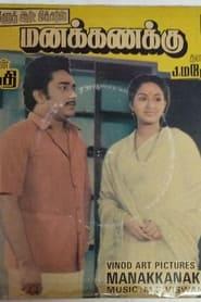 மனக்கணக்கு 1986