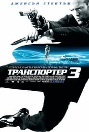 Транспортер 3 (2008)