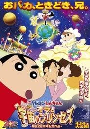 Crayon Shin-chan: Arashi o Yobu! Ora to Uchu no Princess swesub stream