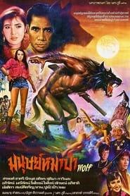 Werewolf 1987