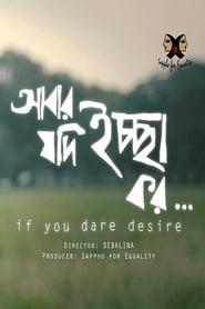If You Dare Desire…
