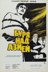 Буря над Азией (1965)