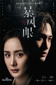 Storm Eye (2021) poster