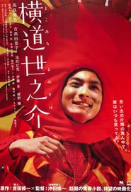 A Story of Yonosuke (2013) Online Cały Film Lektor PL