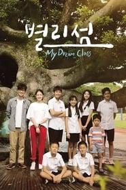My Dream Class (2018)