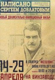 Written by Sergey Dovlatov (2012)