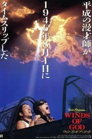 ウィンズ・オブ・ゴッド 1995