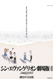 Voir ஜ Evangelion: 3.0+1.0 Film en Streaming Gratuit en Ligne