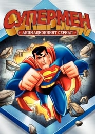Poster Superman: The Animated Series 2000