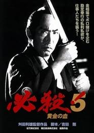 必殺!5 黄金の血 1991