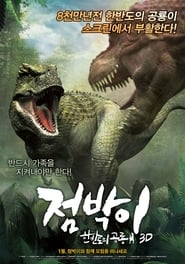 The Dino King (2012)