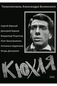 Кюхля 1963
