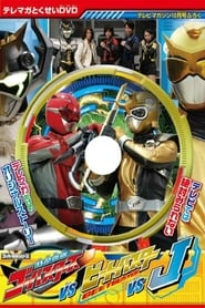 Tokumei Sentai Go-Busters vs. Beet Buster vs. J (2012)