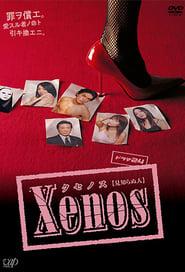 Xenos クセノス 2007