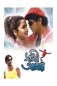 Sathi Amar 2005