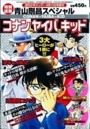 Detective Conan: Conan vs. Kid vs. Yaiba - The Grand Battle for the Treasure Sword!!