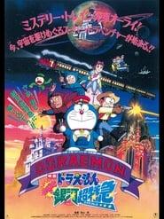 ดู Doraemon The Movie (1996) ผจญภัยสายกาแล็คซี่ ตอนที่ 17