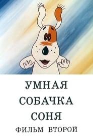 Умная собачка Соня. Фильм второй 1993