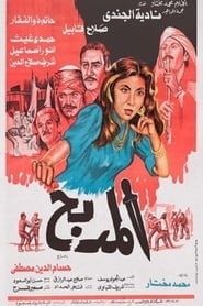 El Madbah 1985